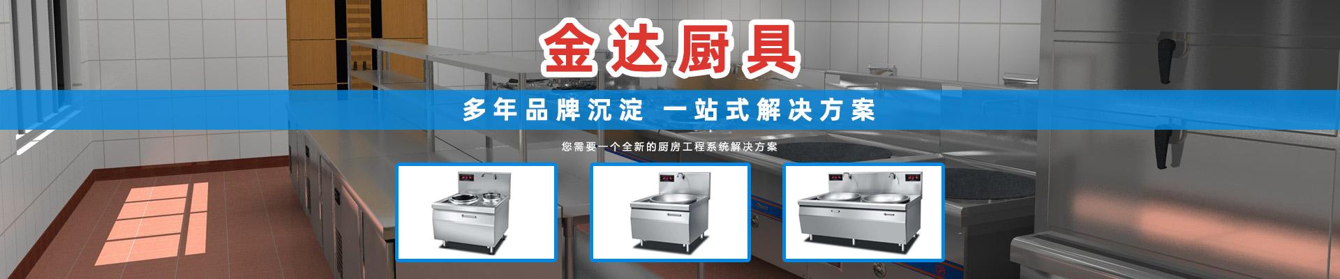 中餐厨房工程banner