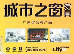 城市之窗家具竞博jbo ios案例